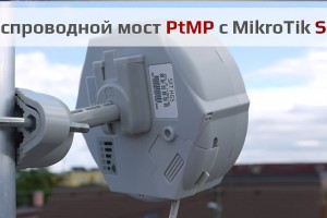 Настройка беспроводного моста PtMP на MikroTik SXT