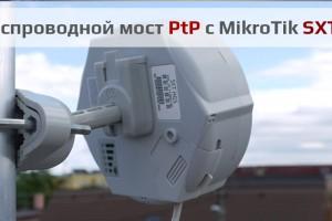 Настройка беспроводного моста PtP на MikroTik SXT Lite5