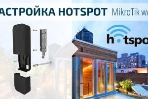 Настройка HotSpot на Mikrotik wAP