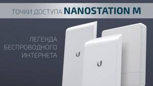 Nanostation M - легенда беспроводного интернета