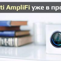Роутеры Ubiquiti AmpliFi HD уже в продаже!