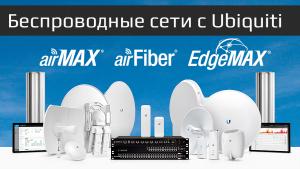 Ubiquiti - решения для широкополосного интернет доступа