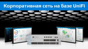 Ubiquiti UniFi - каталог оборудования