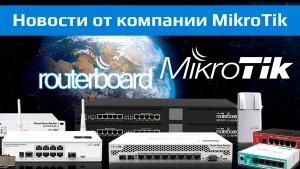Новости от MikroTik за январь 2017