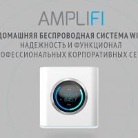 Новый стандарт домашнего WiFi c Ubiquiti AmpliFi