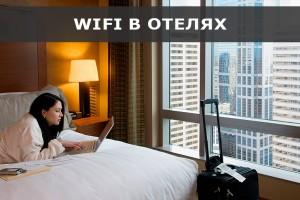 WiFi в гостинице