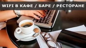 WiFi в кафе / баре / ресторане