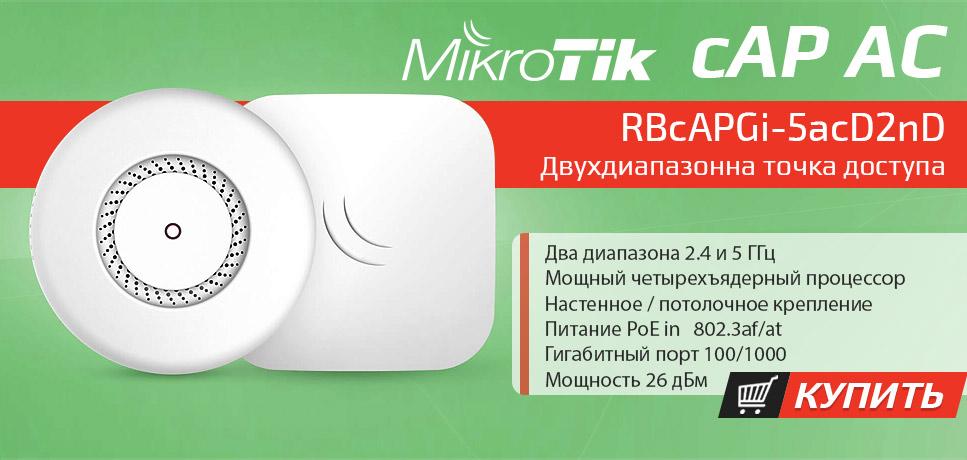купить MikroTik cAP ac