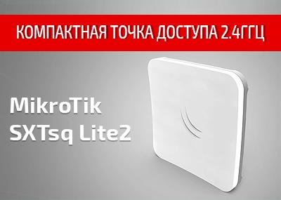 SXTsq Lite2 RBSXTsq2nD купить цена характеристики